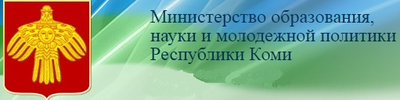 Министерство образования, науки и молодежной политики Республики Коми